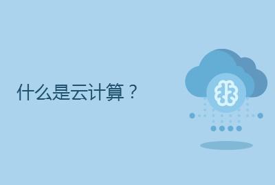什么是云计算?
