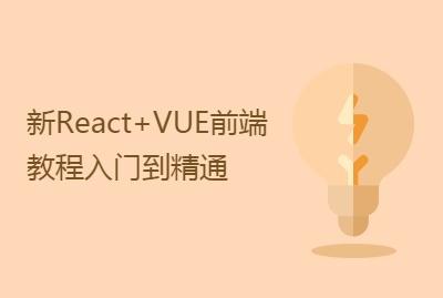 新React+VUE前端教程入门到精通