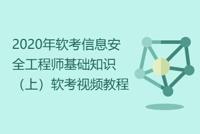 2020年软考信息安全工程师基础知识(上)软考视频教程
