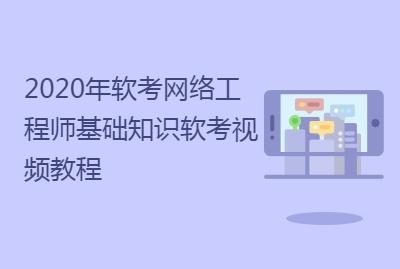 2020年软考网络工程师基础知识软考视频教程