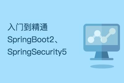 入门到精通:SpringBoot2和SpringSecurity5视频教程