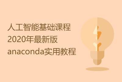 人工智能基础课程2020年最新版anaconda实用教程