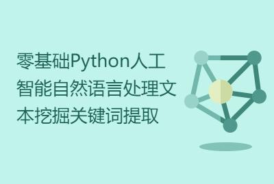 零基础Python人工智能自然语言处理文本挖掘关键词提取