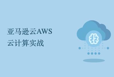 亚马逊云AWS云计算实战