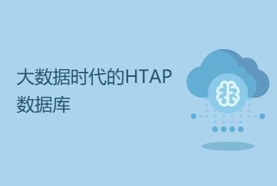 大数据时代的HTAP数据库