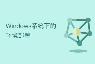 Windows系统下的环境部署
