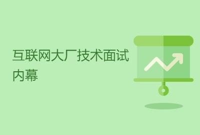 互联网大厂技术面试内幕