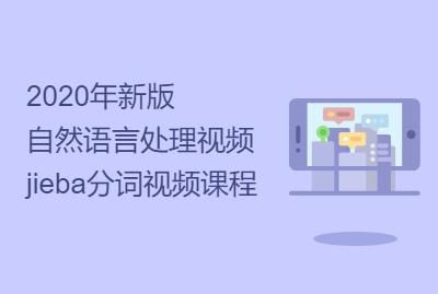 2020年新版 自然语言处理课程jieba分词视频课程