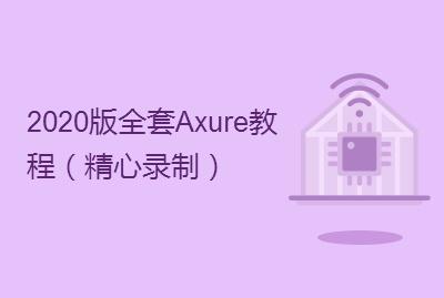 2020版全套Axure教程(精心录制)