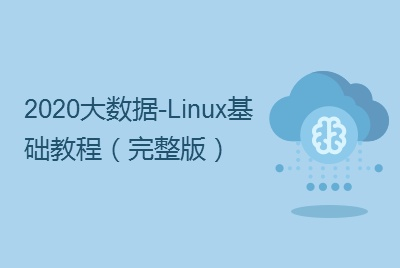 2020大数据-Linux基础教程(完整版)