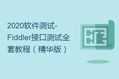 2020软件测试-Fiddler接口测试全套教程(强烈推荐)