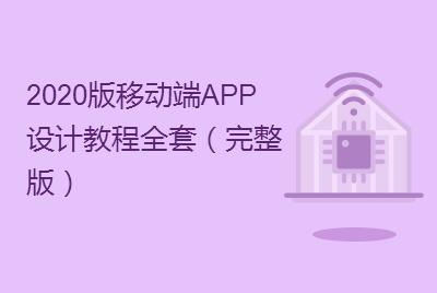 2020版移动端APP设计教程全套(完整版)