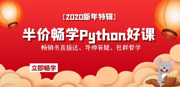 新年Python专场 5折学好课