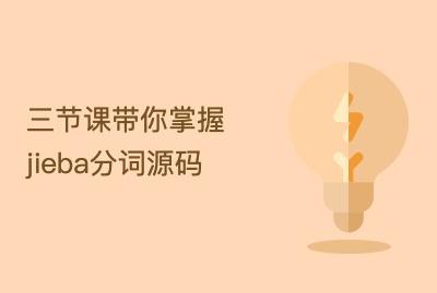 读结巴分词源码,学中文分词算法