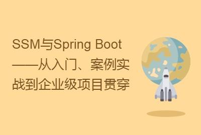 SSM与Spring Boot从入门、案例实战到企业级项目贯穿