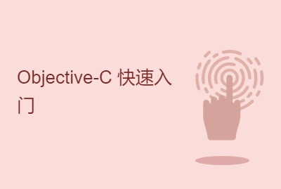 Objective-C 快速入门