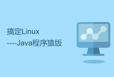 搞定Linux-Java程序猿版