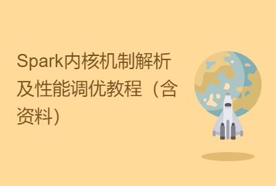 Spark内核机制解析及性能调优教程(含资料)