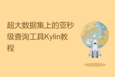 超大数据集上的亚秒级查询工具Kylin教程