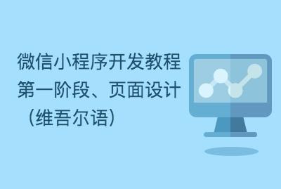 微信小程序开发教程(第一阶段、页面设计)(维吾尔语)
