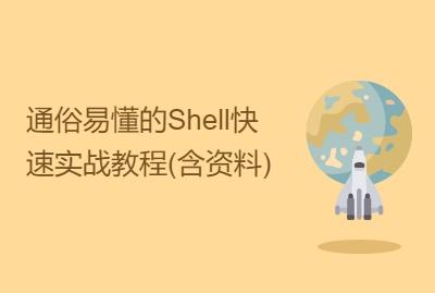 通俗易懂的Shell快速实战教程(含资料)
