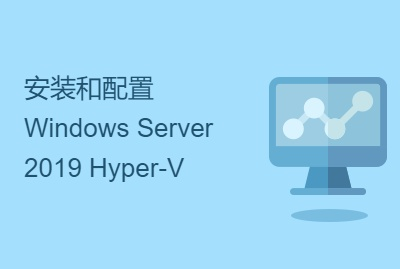 安装和配置 Windows Server 2019 Hyper-V