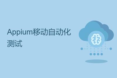 Appium移动自动化测试