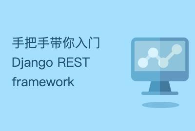 手把手带你入门Django REST framework
