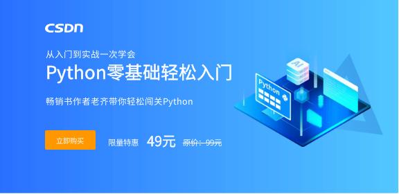 30节课从0系统掌握Python