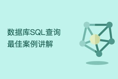 数据库SQL查询,最佳案例讲解