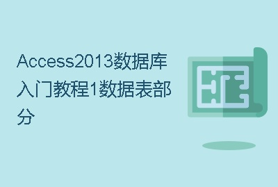 Access2013数据库入门教程