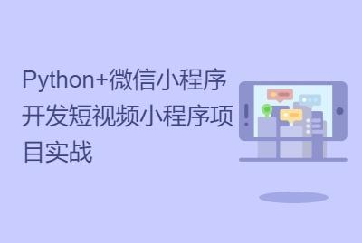 Python+微信小程序开发仿抖音短视频小程序项目实战