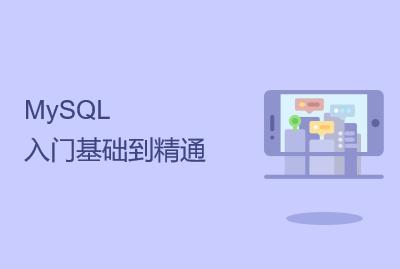 MySQL入门基础到精通