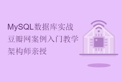 MySQL数据库从入门到精通实战教程