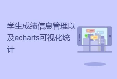 学生成绩信息管理以及echarts可视化统计