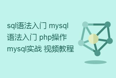 sql语法入门 mysql语法入门 php操作mysql实战 视频教程