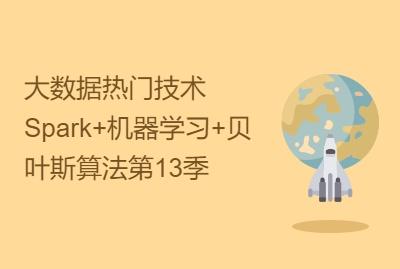 大数据热门技术Spark+机器学习+贝叶斯算法第13季