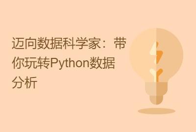 迈向数据科学家:带你玩转Python数据分析
