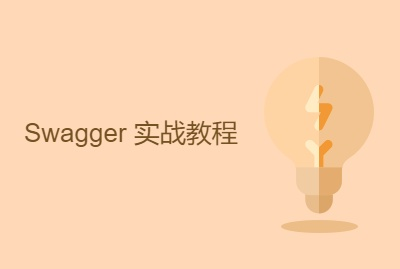 Swagger 实战教程