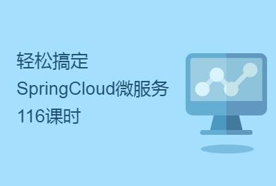 轻松搞定SpringCloud微服务