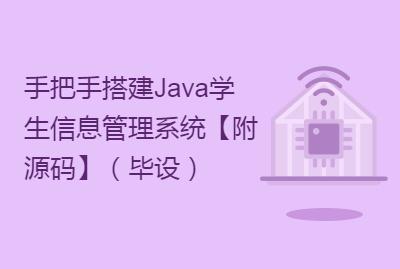 手把手搭建Java学生信息管理系统【附源码】(毕设)