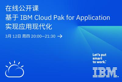 基于IBM Cloud Pak for Application 实现应用现代化
