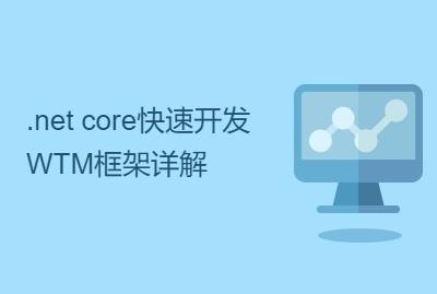 .net core快速开发框架