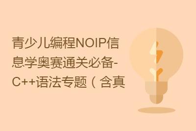 青少儿编程NOIP信息学奥赛通关必备-C++语法专题(含真题解析)-变量(下)