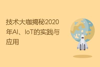 技术大咖揭秘2020年AI、IoT的实践与应用
