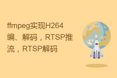 ffmpeg实现H264编、解码,RTSP推流,RTSP解码