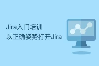 Jira入门培训