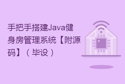 手把手搭建Java健身房管理系统【附源码】(毕设)