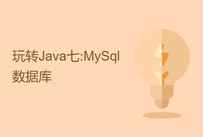 玩转java八:MySql数据库