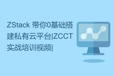 ZStack 带你0基础搭建私有云平台|ZCCT实战培训视频|
